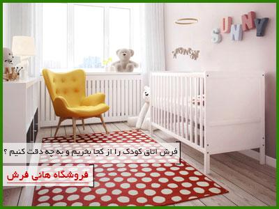 buy-best-baby-carpet.jpg