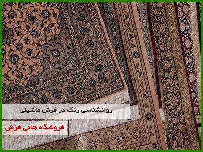 effect-carpet-color-decoration.jpg