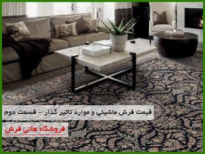price-carpet-kashan-affecting-cases.jpg