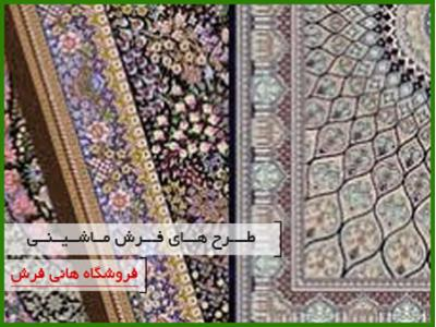 types-carpet-designs.jpg