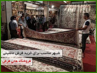 what-city-buy-carpet.jpg
